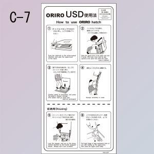 ハッチ使用法表示板縦 「ユレーヌ・SD使用法」 600×300mm【避難はしご/標識・表示板】|minakami119