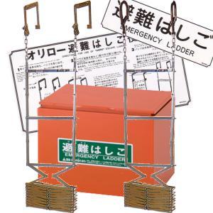 オリロー4型 スチールBOXセット 表示板付 金属製折りたたみ式避難はしご 全長約4m【避難器具/避難はしご/梯子】|minakami119