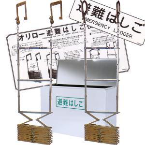 オリロー4型 ステンレスBOXセット 表示板付 金属製折りたたみ式避難はしご 全長約4m【避難器具/避難はしご/梯子】|minakami119
