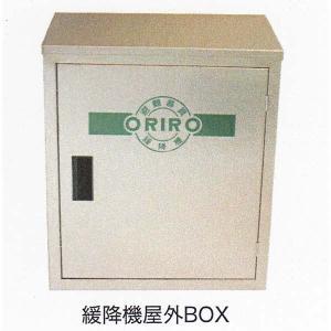オリロー緩降機用 本機屋外BOX(スチール) 【避難器具】 minakami119