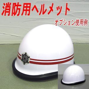 消防用 PN-2L KG型ヘルメット 色:白 天井ネット チンカップ マジックH付 【消防・防災用ヘルメット】|minakami119