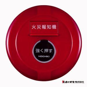 P型1級フラット型表示灯発信機 屋外防滴埋込型 PPH-1UW ホーチキ製【自動火報報知設備】|minakami119