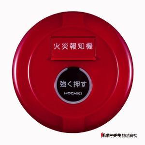 P型1級フラット型表示灯発信機 埋込型 無極性タイプ PPH-1ZU ホーチキ製【自動火報報知設備】 minakami119