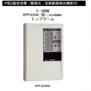 受信機 P型2級 5回線 壁掛型 樹脂製 RPP-EDW05 ホーチキ製 【自動火報報知設備】|minakami119