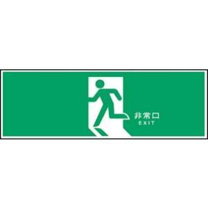 S1-101S 避難口誘導灯表示板 「□」 KSH1571A KSH1581A用 【防災用品/誘導灯表示板】