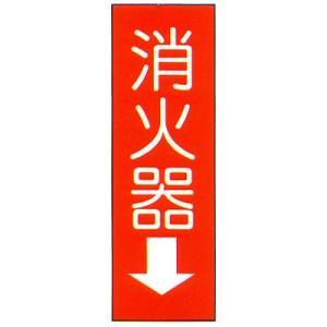 消火器銘板 「消火器↓」 縦 サイズ:240×80mm 厚さ:0.5mm 【消火器/消火器標識】|minakami119