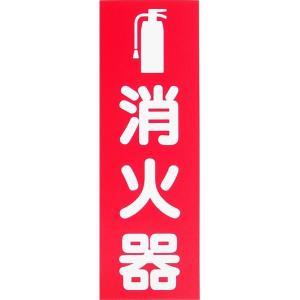 消火器銘板 「消火器」 縦 サイズ:240×80mm 厚さ:0.5mm ピクトグラム対応 【消火器/消火器標識】|minakami119