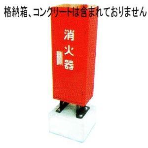 かどまるボックスオプション ステンレス製C型架台 【消火器】|minakami119