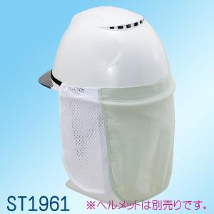 サンガード ST1961 サイズ:W430×H250mm【防災用 工事用 ヘルメットオプション】|minakami119