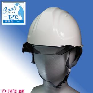 SYA-CVKP型ヘルメット 遮熱 色:白 バイザー色:スモーク SYAVパット 【 安全用 工事用 作業用 防災用 ヘルメット 】|minakami119
