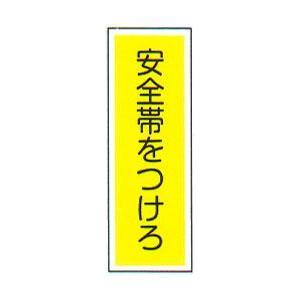 一般安全衛生標識 「安全帯をつけろ」 縦 サイズ:360×90 材質:樹脂板製 【防災用品/標識】 minakami119