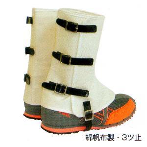 脚絆 【消防団/ポンプ操法】 minakami119