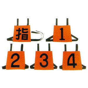 ゼッケン 「指・1・2・3・4」 5枚組 【消防団/ポンプ操法】|minakami119