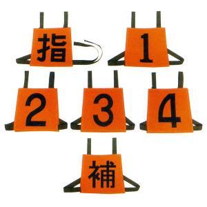 ゼッケン 「指・1・2・3・4・補」 6枚組 【消防団/ポンプ操法】|minakami119