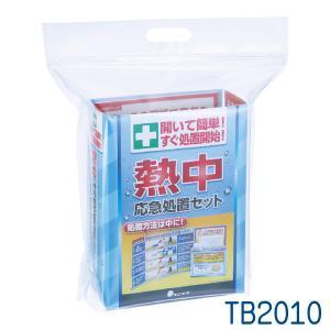 熱中症応急処置セット TB2010【防災 救急 熱中症対策】|minakami119