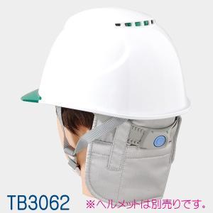 ひえたれハイパー2 TB3062 サイズ:W217×H160mm【防災用 工事用 ヘルメットオプション】|minakami119