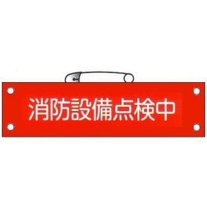 腕章 「消防設備点検中」 サイズ:90×380mm 安全ピン、ヒモ付 【腕章/防災用品】 minakami119