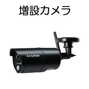M2用増設カメラ 防じん・防水性能IP66対応カメラ (モニター&ワイヤレスHDカメラセット用) マスプロ電工(株)製品 【防犯用品】|minakami119