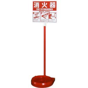 シグナルスタンドECO 消火器設置台 ヤマトプロテック製 【消火器】|minakami119