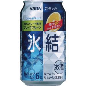 キリン氷結 グレープフルーツ 350ml缶×24本