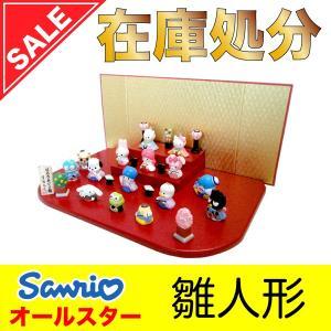 【在庫処分】サンリオキャラクターズ段飾り  単体 ¥6390