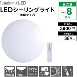 ルミナス LEDシーリングライト 8畳 調光 10段階 AM-T38DX