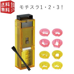 曙産業 モチスラ1・2・3! SE-2507 お餅 スライス スライサー 薄切り モチラボ パーティ