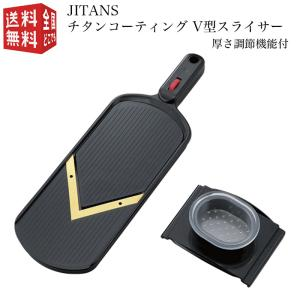 JITANS ジターンズ チタンコーティング V型スライサー 厚さ調節機能付 JIT-01 千切り ...
