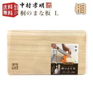 中村孝明 桐のまな板(L)NKL-11 木製 木 桐 軽い 軽量 (厚さ2cm×42.3cm×23....