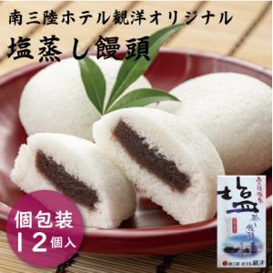 【観洋オリジナル】塩蒸しまんじゅう (お茶請けに最適♪)|minamisanriku-hukko