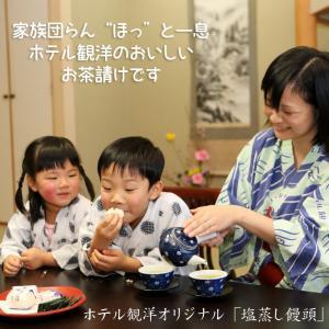 【観洋オリジナル】塩蒸しまんじゅう (お茶請けに最適♪)|minamisanriku-hukko|02