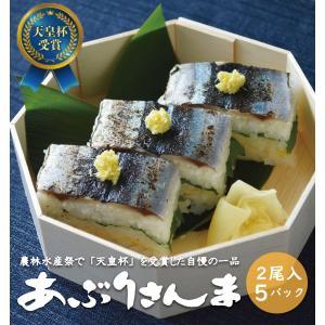 あぶりさんま(2尾入り 5袋セット)第42回農林水産祭天皇杯受賞品|minamisanriku-hukko