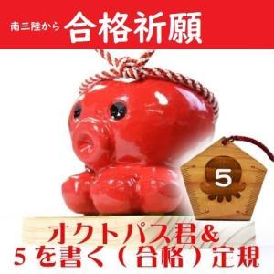 合格祈願!オクトパス君&5を書く定規セット【送料無料】|minamisanriku-hukko