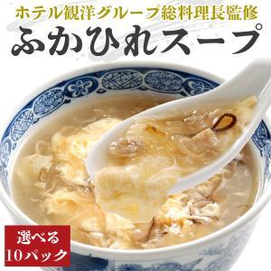 【送料無料】選べる!気仙沼ふかひれ濃縮スープ・チャウダー10袋セット(ご自宅用 おまとめ買い)