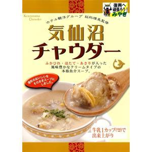 【送料無料】選べる!気仙沼ふかひれ濃縮スープ・チャウダー10袋セット(ご自宅用 おまとめ買い)|minamisanriku-hukko|04