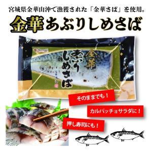 金華あぶりしめさば3枚入り(脂乗り抜群 ブランド鯖)|minamisanriku-hukko