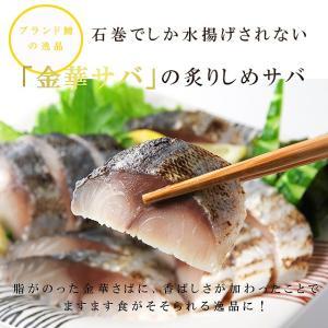 金華あぶりしめさば3枚入り(脂乗り抜群 ブランド鯖)|minamisanriku-hukko|02