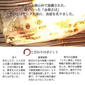 金華あぶりしめさば3枚入り(脂乗り抜群 ブランド鯖)|minamisanriku-hukko|03