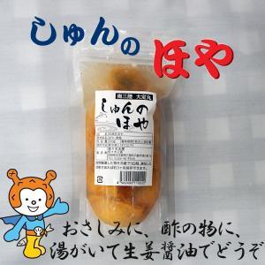 【佐々木水産】しゅんのほや<キムチ味・しそ味登場>