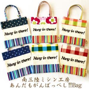 【南三陸ミシン工房】あんだもがんばっぺし!!Bag (手づくり ハンドメイド 贈り物にも/ネコポスOK)|minamisanriku-hukko