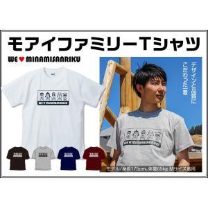 【南三陸】 南三陸モアイファミリーTシャツ|minamisanriku-hukko