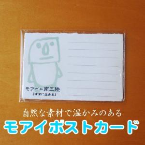【南三陸】モアイポストカード (手づくり/ほんわか/ネコポスOK)|minamisanriku-hukko