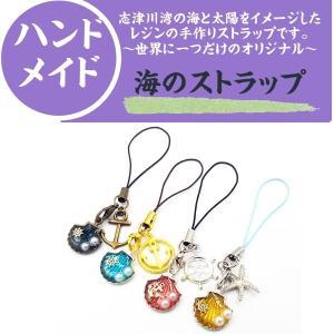海のストラップ【Minamisanriku Handmade *r.u_u.s*】|minamisanriku-hukko
