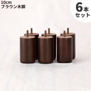 6本セット 脚付きマットレスベッド専用木脚10cmブラウン6本セット ネジ規格M8 ネジ飛び出し3cm|minamoto-bed