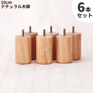 6本セット 脚付きマットレスベッド専用木脚10cmナチュラル6本セット ネジ規格M8 ネジ飛び出し3cm|minamoto-bed