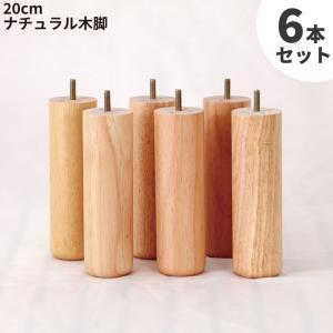 6本セット 脚付きマットレスベッド専用木脚20cmナチュラル6本セット ネジ規格M8 ネジ飛び出し3cm|minamoto-bed