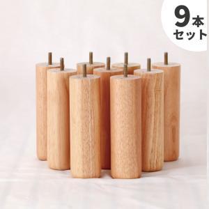9本セット 脚付きマットレスベッド専用木脚20cmナチュラル9本セット ネジ規格M8 ネジ飛び出し3cm|minamoto-bed