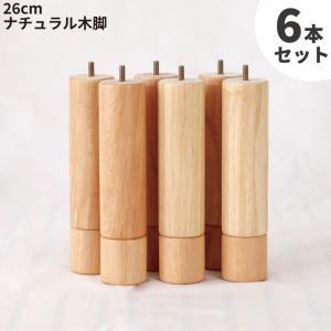 6本セット 脚付きマットレスベッド専用木脚26cmナチュラル6本セット(20cm+6cm分離式) ネジ規格M8 ネジ飛び出し3cm|minamoto-bed