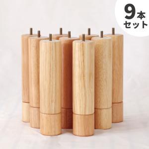 9本セット 脚付きマットレスベッド専用木脚26cmナチュラル9本セット(20cm+6cm分離式) ネジ規格M8 ネジ飛び出し3cm|minamoto-bed