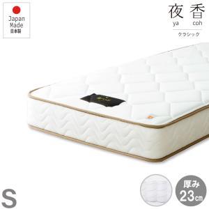 マットレス 国産 シングル ポケットコイル(FP-国産ポケット-S)|minamoto-bed